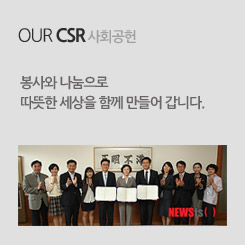 OUR CSR 사회공헌